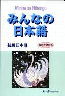 みんなの日本語―初級2本冊