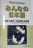 みんなの日本語―初級1翻訳・文法解説 英語版