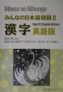 みんなの日本語初級〈2〉漢字 英語版