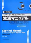 日英対訳 日本で暮らす外国人のための生活マニュアル―役立つ情報とトラブル解決法〈2005/2006年版〉