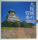 大阪城の四季―登野城弘写真集 (TOHO ART BOOKS)