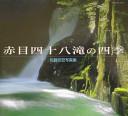 赤目四十八滝の四季―佐藤政宏写真集 (TOHO COLOR BOOKS)