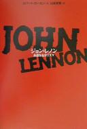 ジョン・レノン―永遠なるカリスマ (21世紀に語りつぎたいスーパースター伝説)