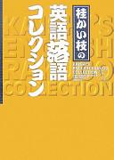 桂かい枝の英語落語コレクション