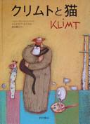 クリムトと猫