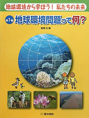 地球環境から学ぼう!私たちの未来〈第1巻〉地球環境問題って何?