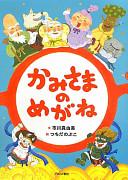 かみさまのめがね/市川 真由美 ブロンズ新社 ; 2011.9