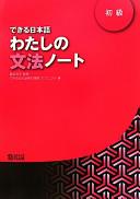 わたしの文法ノート 初級 (できる日本語)