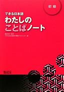 わたしのことばノート 初級 (できる日本語)