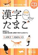 漢字たまご 初中級