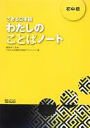 できる日本語 わたしのことばノート 初中級