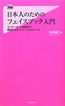 日本人のためのフェイスブック入門 (Forest2545Shinsyo 29)