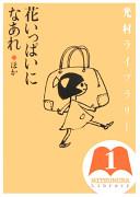 光村ライブラリー〈第1巻〉花いっぱいになあれ ほか