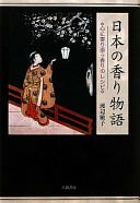 日本の香り物語―心に寄り添う香りのレシピ