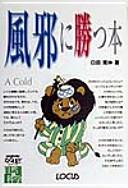 風邪に勝つ本 (ローカスなるほどシリーズ―自然と科学)