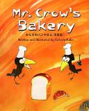 Mr.Crow's Bakery―からすのパンやさん(英語版) (R.I.C.Story Chest)
