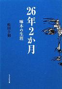 26年2か月―啄木の生涯 (もりおか文庫)