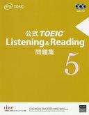 公式TOEIC Listening & Reading問題集