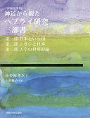 神道から観たヘブライ研究三部書 : 言霊学事始