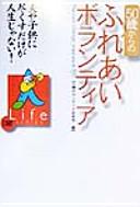 50歳からのふれあいボランティア/主婦ボランティア研究会 日経事業出版社 ; 1999.7