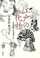江戸の化物 草双紙の人気者たち
