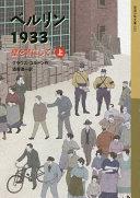 ベルリン1933 壁を背にして 上 (岩波少年文庫)
