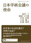 日本学術会議の使命  (岩波ブックレット)
