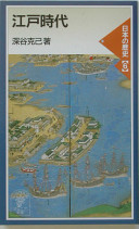 江戸時代  (岩波ジュニア新書 日本の歴史)