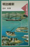 明治維新  (岩波ジュニア新書 日本の歴史)