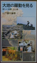大地の躍動を見る 新しい地震・火山像  (岩波ジュニア新書)