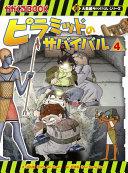 ピラミッドのサバイバル 4 (かがくるBOOK 大長編サバイバルシリーズ)