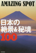 AMAZING SPOT日本の絶景&秘境