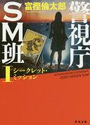 警視庁SM班 1 シークレット・ミッション(角川文庫)