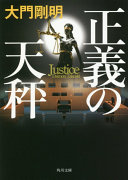 正義の天秤  (角川文庫)