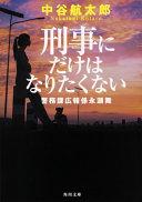 刑事にだけはなりたくない 警務課広報係永瀬舞  (角川文庫)