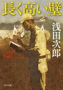 長く高い壁  (角川文庫)