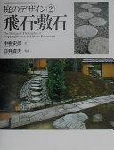 庭のデザイン 2 飛石・敷石(Gakken graphic books deluxe)