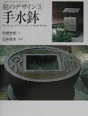 庭のデザイン 3 手水鉢(Gakken graphic books deluxe)