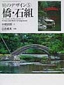庭のデザイン 5 橋・石組(Gakken graphic books deluxe)