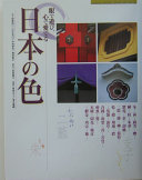 日本の色 眼で遊び、心で愛でる  (Gakken graphic books deluxe)