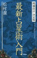 最新占星術入門  増補改訂決定版(elfin books series)