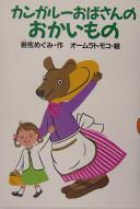 カンガルーおばさんのおかいもの  (どうわがいっぱい)