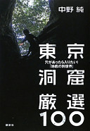 東京洞窟厳選100 穴があったら入りたい!「地底の別世界」