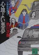 三姉妹探偵団 14 心地よい悪夢(講談社文庫)