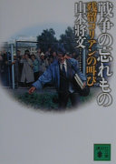 戦争の忘れもの 残留コリアンの叫び  (講談社文庫)