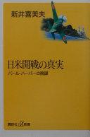 日米開戦の真実 パール・ハーバーの陰謀  (講談社+α新書)