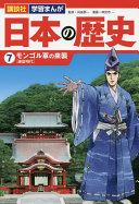 日本の歴史 7 モンゴル軍の来襲(講談社学習まんが)