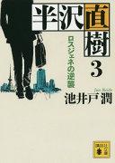 半沢直樹 3 ロスジェネの逆襲(講談社文庫)
