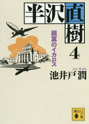 半沢直樹 4 銀翼のイカロス(講談社文庫)