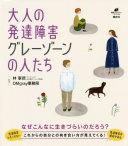 大人の発達障害グレーゾーンの人たち  (健康ライブラリー スペシャル)